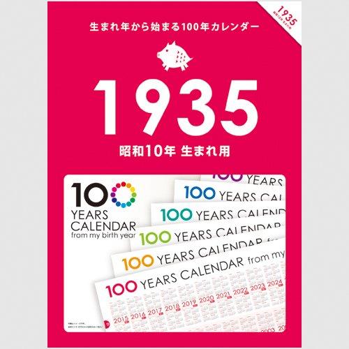Amazon | 生まれ年から始まる100年カレンダーシリーズ 1935年生まれ用 ...