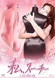 私、スー・チー [DVD]