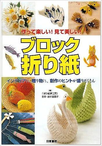 クリスマス 折り紙 折り紙ブロック : amazon.co.jp