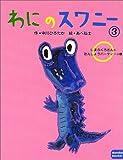 Maki birthday party Suwanee Gators (3) Mr. Shimabukuro (dandan books) (2002) ISBN: 4062113929 [Japanese Import]