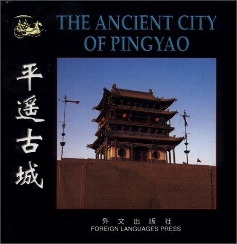 The Ancient City of Pingyao (Chinese/English edition: FLP China Travel and (Flp China)