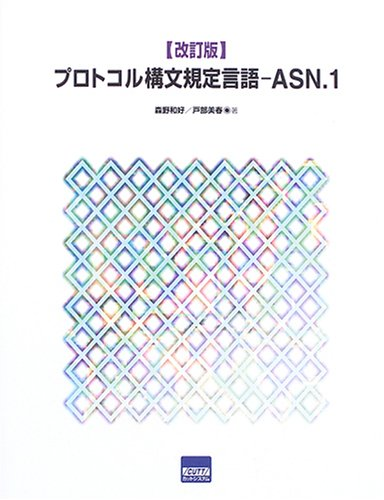 Read Online Protocol syntax specified language-ASN.1 (2006) ISBN: 4877831207 [Japanese Import] pdf epub