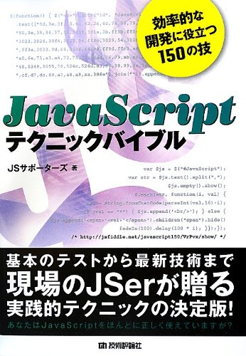 JavaScriptテクニックバイブル ~効率的な開発に役立つ150の技
