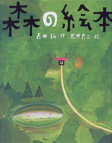 森の絵本 (講談社の創作絵本)