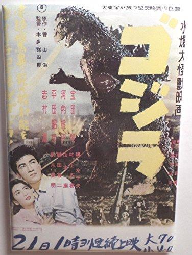 Godzilla 1954 MAGNET 2