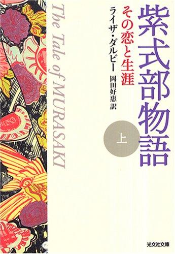紫式部物語〈上〉―その恋と生涯 (光文社文庫)