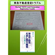 The Suit TOKYU Land Corporation Registration Trouble (Japanese Edition)