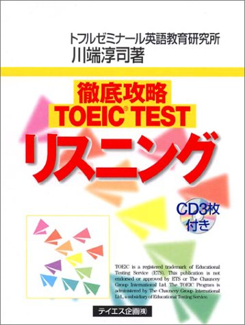Thorough capture TOEIC TEST listening (2003) ISBN: 4887840357 [Japanese Import]