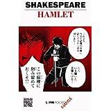 Hamlet Mangá HQ - Coleção L&PM Pocket: 1100