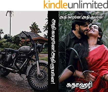 அதிகாரனே! அதிரூபனே! (Tamil Edition)
