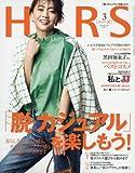HERS(ハーズ) 2017年 03 月号 [雑誌]