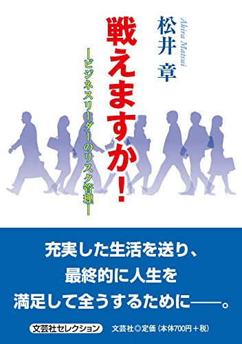 戦えますか!-ビジネスリーダーのリスク管理  / 松井章