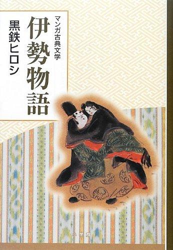 伊勢物語: 創業90周年企画 (マンガ古典文学シリーズ)
