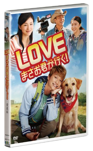 LOVE MASAO KUN GA IKU!(2DVD+BOOKLET)(ltd.)