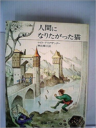 人間になりたがった猫 (1977年) (児童図書館・文学の部屋―ロイド ...