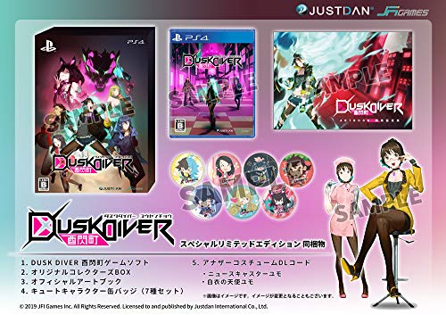 Dusk Diver 酉閃町 -ダスクダイバー ユウセンチョウ- スペシャルリミテッドエディションの商品画像