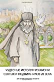 Miracle Stories for Children: Miracle stories for school-age children from the lives of Orthodox saints of the 20th century. Stories about miraculous icons. In Russian language. (Russian Edition)