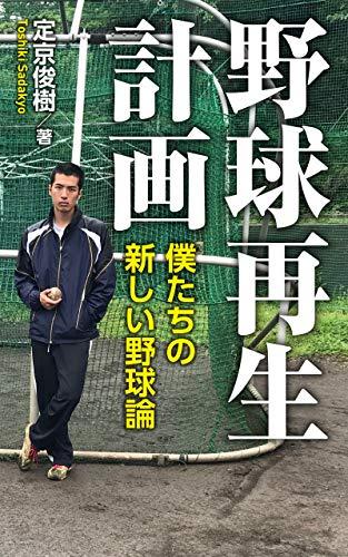 baseball regeneration program: Bokutatinoatarashiiyakyuronn (Nyumanity) (Japanese Edition) por Toshiki Sadakyo