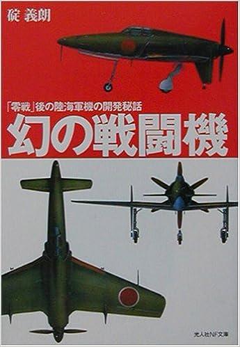 幻の戦闘機―「零戦」後の陸海軍...