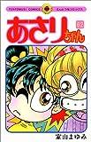 Asari Chan (No. 62 volumes) (ladybug Comics) (2000) ISBN: 409142712X [Japanese Import]
