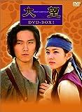 [DVD]大望 DVD-BOX 1