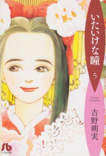 いたいけな瞳 (5) (小学館文庫)