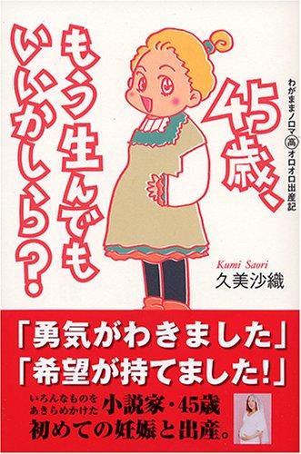 Download 45sai mō undemo ii kashira : Wagamama noroma marukō orooro shussanki PDF