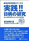 実践 日柄の研究 (株式投資実践シリーズ)