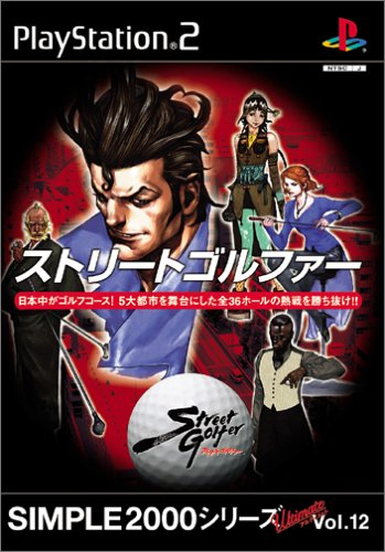 Simple 2000 Series Ultimate Vol. 12: Street Golfer [Japan Import]