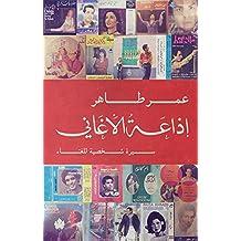 إذاعة الأغاني (Arabic Edition)