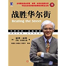 战胜华尔街Beating the Street(珍藏版) (华章经典·金融投资) (Chinese Edition)