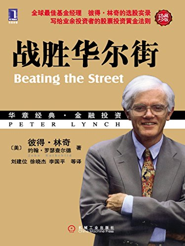 Peter Lynch Beating The Street Ebook
