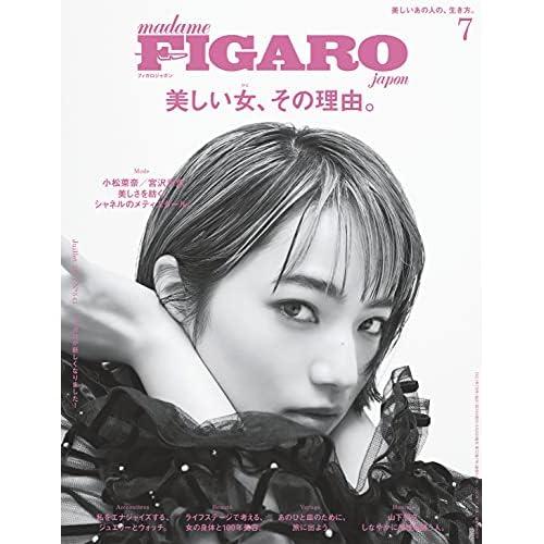 FIGARO japon 2021年 7月号 表紙画像