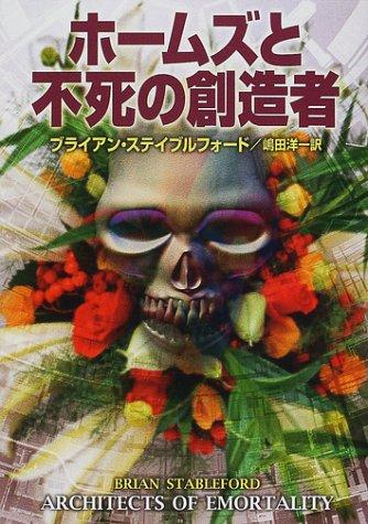 ホームズと不死の創造者 (ハヤカワ文庫SF)