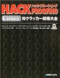 ハック・プルーフィングLinux対クラッカー防衛大全