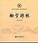 幼学琼林 (中华经典诵读)