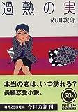 過熟の実 (角川文庫)