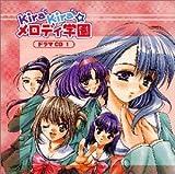 Kirakira Melody Gakuen Vol.1
