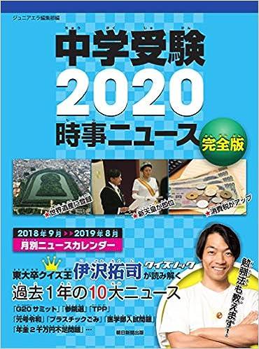 中学受験2020 時事ニュース 完全版