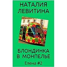 БЛОНДИНКА В МОНПЕЛЬЕ: Russian/French edition (Елена t. 2)