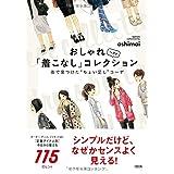 ashimai おしゃれ「着こなし」ベストコレクション 小さい表紙画像