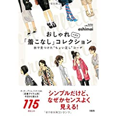 ashimai 最新号 サムネイル