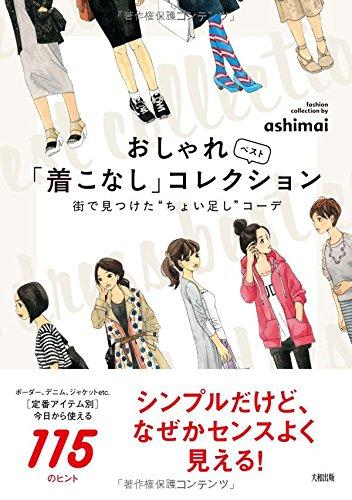 ashimai おしゃれ「着こなし」ベストコレクション 大きい表紙画像