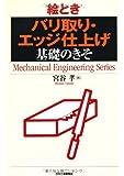 絵とき「バリ取り・エッジ仕上げ」基礎のきそ (Mechanical Engineering Series)