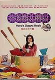 Hana's Sloppy Meals / Hana no Zubora Meshi (Japanese TV Series DVD with English Sub)