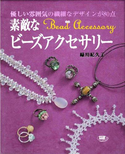 素敵なビーズアクセサリー―優しい雰囲気の繊細なデザインが80点 (ブティック・ムック No. 695)