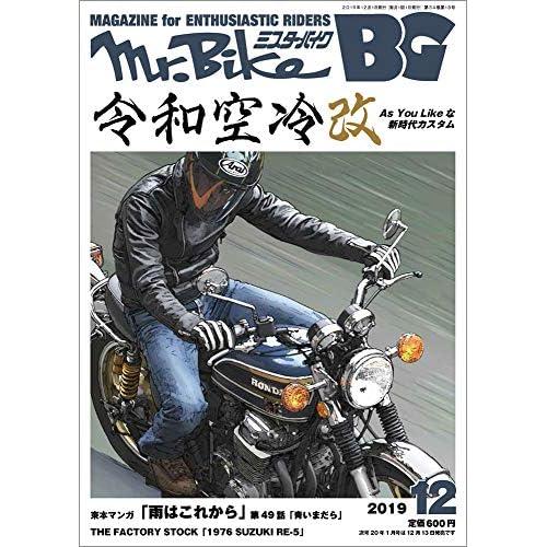 Mr.Bike BG 表紙画像