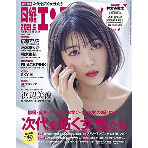 日経エンタテインメント 2021年 6月号 表紙画像