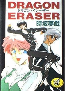 DRAGON ERASER 3 (ワニマガジン...