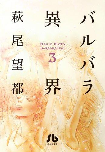 バルバラ異界 第3巻 (小学館文庫 はA 43)
